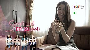 รองเท้านารี EP.23 [4\/4]