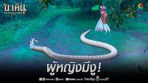 หนึ่งหญิงเป็นงู หนึ่งหญิงเป็นแม่มด! | นาคิน แค้นรักนางอสรพิษ | HIGHLIGHT EP.17