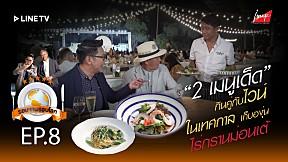 รอบจานรอบโลก l EP.8 2 เมนูเด็ด กินคู่กับไวน์ ในเทศกาลเก็บองุ่น ไร่กรานม่อนเต้