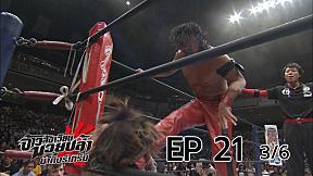 จ้าวสังเวียนมวยปล้ำ น้าติงรีเทิร์น | EP.21 NEW JAPAN CUP 2015 [3\/6]