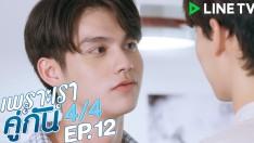 เพราะเราคู่กัน 2gether The Series | EP.12 [4/4]