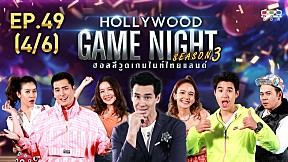 HOLLYWOOD GAME NIGHT THAILAND S.3 | EP.49 [4\/6]