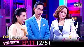 TOP CHEF THAILAND ขนมหวาน | EP.11 [2\/5]