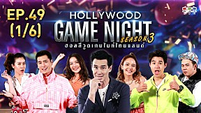 HOLLYWOOD GAME NIGHT THAILAND S.3   EP.49 [1\/6]