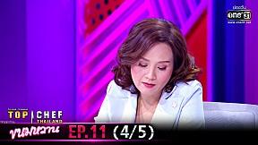 TOP CHEF THAILAND ขนมหวาน | EP.11 [4\/5]