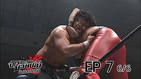 จ้าวสังเวียนมวยปล้ำ น้าติงรีเทิร์น | EP.7 NEW JAPAN CUP 2015 [6\/6]