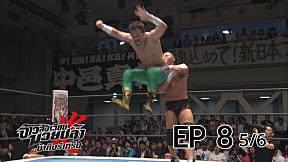 จ้าวสังเวียนมวยปล้ำ น้าติงรีเทิร์น | EP.8 NEW JAPAN CUP 2015 [5\/6]