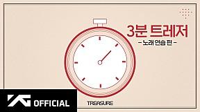 TREASURE – [A 3-MINUTE TREASURE] EP.9