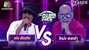 I Can See Your Voice Thailand | เท่ง VS โหน่ง | 13 พ.ค. 63 TEASER