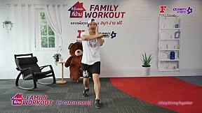Family Workout ชั่วโมงพละที่บ้าน พัฒนาสมอง และการเคลื่อนไหวให้กับเด็กๆ กับโค้ช ช.ช้าง