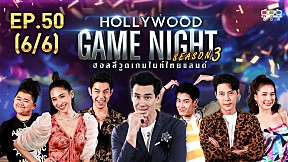 HOLLYWOOD GAME NIGHT THAILAND S.3   EP.50 [6\/6]