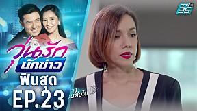 วุ่นรักนักข่าว EP.23 | ฟินสุด | ตัวอย่างตอนต่อไป | PPTV HD 36