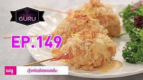 Cooking Guru | EP.149 | กุ้งห่อชีสซอสส้ม