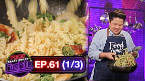 Food Fighto ศึกครัวเดียวกัน   EP.61 [1\/3]