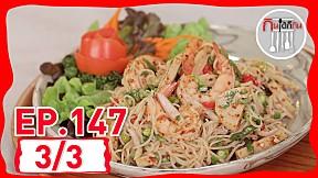 กินได้ก็กิน (ทำกินเอง) | EP.147 | เมนูข้าวผัดกะเพราะกุ้ง\/เมนูยำขนมจีน [3\/3]