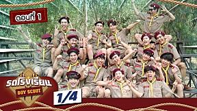 รถโรงเรียน School Rangers [EP.120]   ตอนพิเศษ Boy Scout ตอนที่ 1 [1\/4]