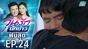 วุ่นรักนักข่าว EP.24   ฟินสุด   ความรักมันบังคับกันไม่ได้   PPTV HD 36