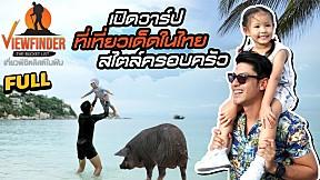 [Full] เปิดวาป ที่เที่ยวเด็ดในไทย สไตล์ครอบครัว   Viewfinder The Bucket List