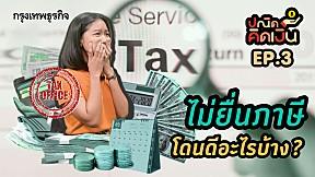 ปณิดคิดเงิน | EP.3 ไม่ยื่นภาษี โดนดีอะไรบ้าง?