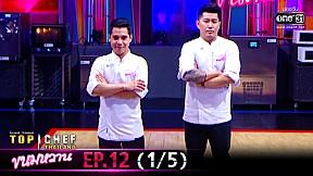 TOP CHEF THAILAND ขนมหวาน | EP.12 [1\/5]