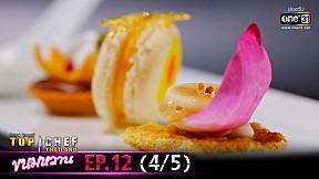 TOP CHEF THAILAND ขนมหวาน | EP.12 [4\/5]