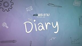 เหนือพระราม This is love story   Special EP : The Diary   En Of Love รักวุ่นๆของหนุ่มวิศวะ