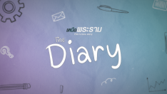 เหนือพระราม This is love story | Special EP : The Diary | En Of Love รักวุ่นๆของหนุ่มวิศวะ