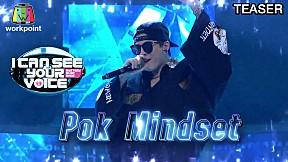 I Can See Your Voice Thailand | Pok Mindset | 20 พ.ค. 63 TEASER