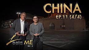 Leela Me I EP.11 ท่องเที่ยวเมือง ปักกิ่ง ประเทศจีน [4\/4]