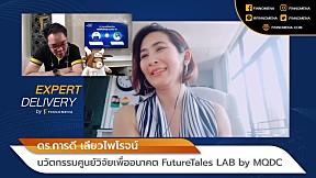 10 เทรนด์สังคมไทย หลังพ้นวิกฤต Covid-19 | FINNOMENA LIVE