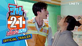 วิน 21 เด็ดใจเธอ | Official Trailer