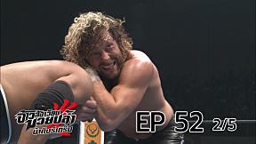 จ้าวสังเวียนมวยปล้ำ น้าติงรีเทิร์น   EP.52 IWGP Heavyweight Championship [2\/5]