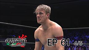 จ้าวสังเวียนมวยปล้ำ น้าติงรีเทิร์น | EP.61 IWGP Jr. Heavyweight Tag Titles [4\/5]