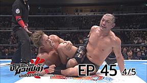 จ้าวสังเวียนมวยปล้ำ น้าติงรีเทิร์น   EP.45 IWGP Heavyweight Title [4\/5]