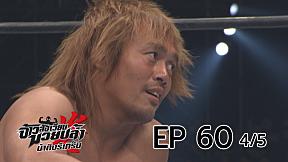 จ้าวสังเวียนมวยปล้ำ น้าติงรีเทิร์น   EP.60 Wrestle Kingdom11 - IWGP Intercontinental Championship [4\/5]