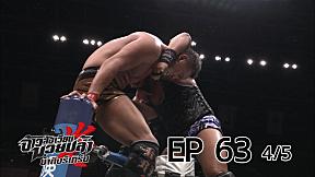 จ้าวสังเวียนมวยปล้ำ น้าติงรีเทิร์น | EP.63 IWGP Heavyweight Championship [4\/5]