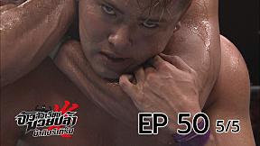 จ้าวสังเวียนมวยปล้ำ น้าติงรีเทิร์น   EP.50 IWGP Jr. Heavyweight Championship [5\/5]