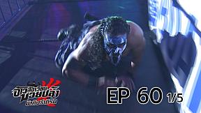 จ้าวสังเวียนมวยปล้ำ น้าติงรีเทิร์น | EP.60 Wrestle Kingdom11 - IWGP Intercontinental Championship [1\/5]