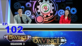Davinci เกมถอดรหัส   SEASON 3 EP. 102   21 พ.ค. 63   HD