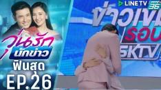 วุ่นรักนักข่าว EP.26   ฟินสุด   คู่จิ้นเปลี่ยนเป็นคู่รักจริงตลอดไป   PPTV HD 36