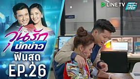 วุ่นรักนักข่าว EP.26 | ฟินสุด | ความรักของคนข่าว | PPTV HD 36