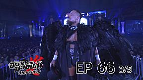 จ้าวสังเวียนมวยปล้ำ น้าติงรีเทิร์น | EP.66 IWGP Jr. Heavyweight Championship [3\/5]
