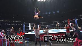จ้าวสังเวียนมวยปล้ำ น้าติงรีเทิร์น | EP.66 IWGP Jr. Heavyweight Championship [5\/5]