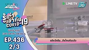 บางกอก City เลขที่ 36   ความคืบหน้าการผลิตวัคซีนโควิด-19 ทั่วโลก   27 พ.ค. 63 (2\/3)