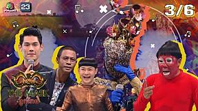The Mask ลูกไทย | EP.01 | นอกสายตา - หน้ากากกระทงสาย | 28 พ.ค. 63  [3\/6]