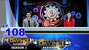 Davinci เกมถอดรหัส | SEASON 3 EP. 108 | 29 พ.ค. 63 | HD