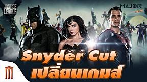 Snyder Cut เปลี่ยนเกมส์จักรวาล DC !! Batman อาจมีมากกว่า 1 คน ?? - Major Movie Talk [Short News]