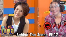 Behind The Scene เป็นต่อ 2020 | EP.17