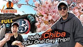 [Full] มุมลับ Chiba ฉบับ One Day Trip ! | Viewfinder The Bucket List