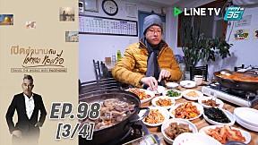 เปิดตำนานกับเผ่าทอง ทองเจือ | ศิลปะ วัฒนธรรมแห่ง กรุงโซล ประเทศเกาหลีใต้ | 31 พ.ค. 63 (3\/4)